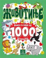 Životinje - knjiga sa više od 1000 nalepnica