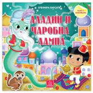 Aladin i čarobna lampa - bajka s nalepnicama - Eleonora Barsoti