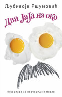 Dva JaJa na oko - Ljubivoje Ršumović