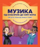 Enciklopedija - MUZIKA - Ilarija Barsoti