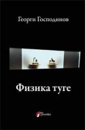 Fizika tuge - Georgi Gospodinov