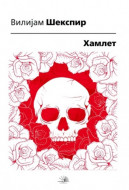 Hamlet - Vilijam Šekspir