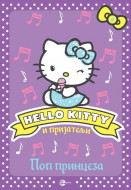 Hello Kitty 4: Pop princeza - Linda Čepman, Mišel Mizra