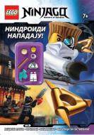 LEGO® NINJAGO® - Nindroidi napadaju!