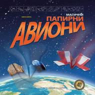 Magični papirni avioni- Nikola Vitas