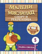 Maleni mislilac - Sport i rekreacija - Milena Đurić
