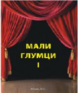 Mali glumci 1 - Grupa autora