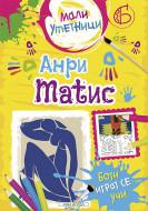 Mali umetnici 6: Anri Matis - boji, igraj se, uči - Grupa autora