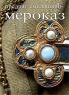 Merokaz - Predrag Smiljković