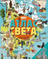 Moj atlas sveta - Dejvid Oven
