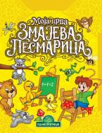Moja prva Zmajeva pesmarica - Velika kartonska - Jovan Jovanović Zmaj