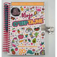 Moje supertajne: Dnevnik za devojčice