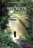 Nesveti a sveti - Tihon Ševkunov