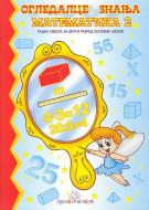 Ogledalce znanja - Matematika 2