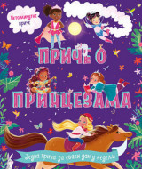 Petominutne priče – Priče o princezama