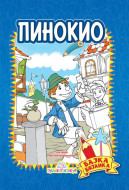 Pinokio - Bajka bojanka - Karlo Kolodi