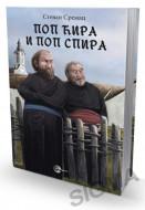 Pop Ćira i pop Spira - Stevan Sremac