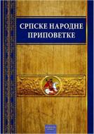 Srpske narodne pripovetke - Grupa autora