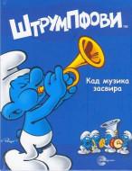 Štrumpfovi - Kad muzika zasvira