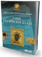 Tajne kraljevskog blaga - Dušan M. Babac, Aleksandar M. Ognjević