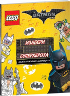 THE LEGO® Batman Movie - Izaberi superheroja