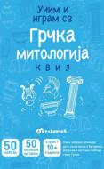 Učim i igram se - Grčka mitologija