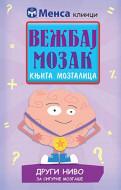 Vežbaj mozak: knjiga mozgalica 2