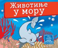 Životinje u moru - Mala kartonska slikovnica - Jasna Ignjatović