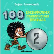 100 Sizifovih pravopisnih pravila 2 - Bojan Jokanović