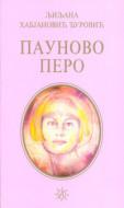 Paunovo pero - Ljiljana Habjanović Đurović