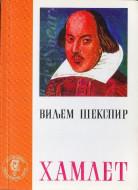 Hamlet - Vilijem Šekspir