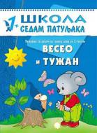 1+: VESEO I TUŽAN - School zone