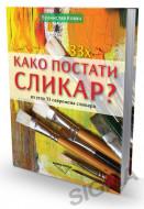 33 x Kako postati slikar? - Branislav Kovač