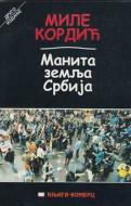 Manita zemlja Srbija - Mile Kordić