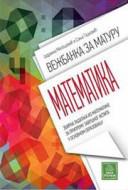 Vežbanka za maturu - Matematika - Jadranka Milošević , Sanja Tacković
