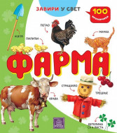 100 prozorčića - FARMA