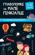 Glavolomke za male genijalce: 7-8 - Kolin Kreton, Remi Legliz