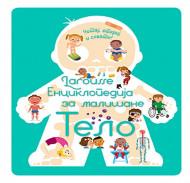 Larousse enciklopedija za mališane – Telo
