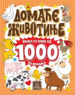 Domaće životinje - knjiga sa više od 1000 nalepnica