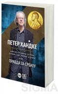 Pravda za Srbiju - Peter Handke