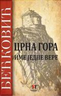 Crna Gora - Ime jedne vere - Matija Bećković