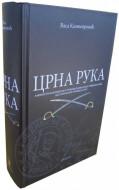 Crna ruka - Vasa Kazimirović