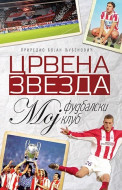 Crvena zvezda – Moj fudbalski klub - Bojan Ljubenović