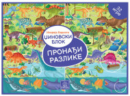 Džinovski blok - Pronađi razlike - Ilarija Barsoti