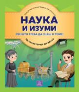 Enciklopedija - NAUKA I IZUMI - Ilarija Barsoti