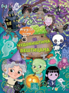 Igraj se i traži sa čudovištima i vešticama - Eleonora Barsotti
