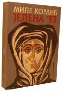 Jelena '93 - Mile Kordić