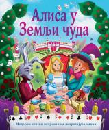 Klasici za mališane: Alisa u zemlji čuda
