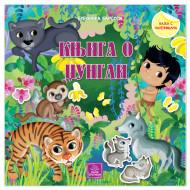 Knjiga o džungli - bajka s nalepnicama - Eleonora Barsoti