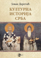 Kulturna istorija srba - Jovan Deretić